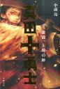 真田十勇士3 激闘、大坂の陣 激闘、大坂の陣 [ 小前亮 ]