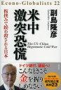 米中激突 恐慌 板挟みで絞め殺される日本 (単行本) [ 副島 隆彦 ]