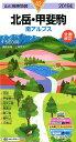 北岳・甲斐駒(2019年版)全面改訂 南アルプス (山と高原地図)
