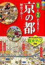 京の都歴史を歩く! オールカラー地図と写真から見える! [ 川端洋之 ]