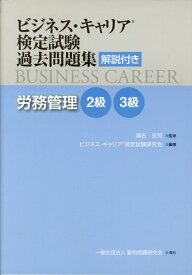 ビジネス・キャリア検定試験過去問題集労務管理2級・3級 解説付き [ 廣石忠司 ]