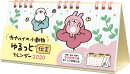 <卓上>カナヘイの小動物 ゆるっと伝言カレンダー