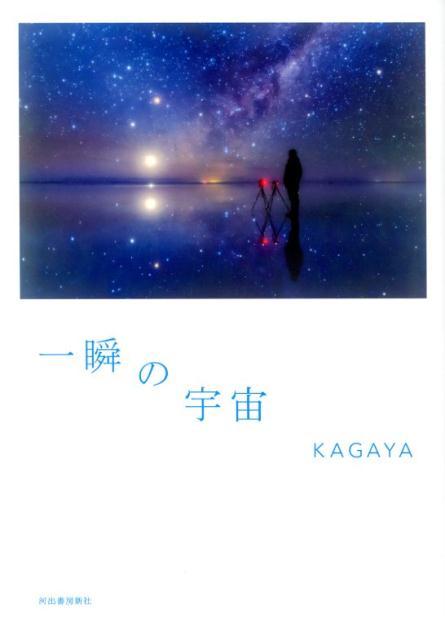 一瞬の宇宙 [ KAGAYA ]