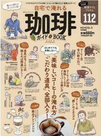 自宅で淹れる珈琲ガイドBOOK(2022) マネするだけでプロの味!コーヒーの「淹れ方」と「道 (100%ムックシリーズ MONOQLO特別編集)