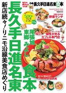ぴあ長久手・日進・名東食本