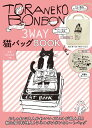トラネコボンボン3WAY猫バッグBOOK (マルチメディア) [ トラネコボンボン 中西なちお ]