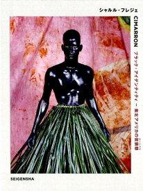 CIMARRON ブラック・アイデンティティー南北アメリカの仮装祭 [ シャルル・フレジェ ]