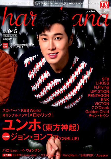 haru*hana(vol.045) ユンホ(東方神起)/ジョン・ヨンファ(CNBLUE)/SF9 (TOKYO NEWS MOOK)