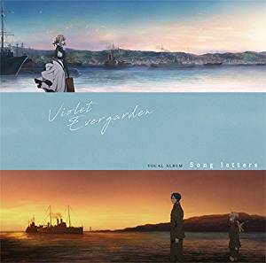 VIOLET EVERGARDEN VOCAL ALBUM Song letters [ (アニメーション) ]