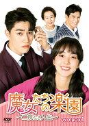 魔女たちの楽園〜二度なき人生〜 DVD-BOX1