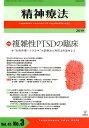 """精神療法(Vol.45 No.3) 特集:複雑性PTSDの臨床 """"心的外傷〜トラウマ""""の診断力と"""