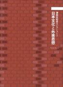 津田左右吉セレクション(2)