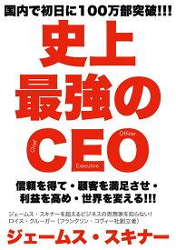 史上最強のCEO 世界中の企業を激変させるたった4つの原則 [ ジェームス・スキナー ]