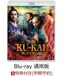 【早期予約特典】空海ーKU-KAI-美しき王妃の謎 通常版(妖猫ポストカードセット 2枚組)【Blu-ray】