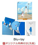 【楽天ブックス限定先着特典】かくしごと Blu-ray 1(オリジナルポストカード2枚セット)【Blu-ray】