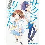 サクラダリセット(1) (ファミ通クリアコミックス)