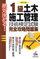 1級土木施工管理技術検定試験完全攻略問題集改訂第3版