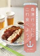 【予約】香港行ったらこれ食べよう!
