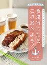 香港行ったらこれ食べよう! 地元っ子、旅のリピーターに聞きました。 [ 清水 真理子 ]