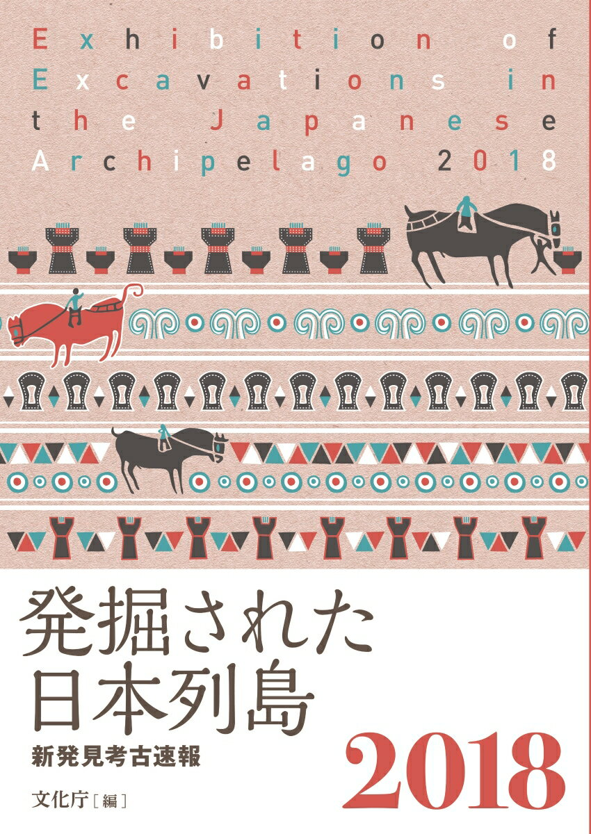 発掘された日本列島2018 新発見考古速報 [ 文化庁 ]