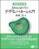 Java言語で学ぶデザインパターン入門増補改訂版