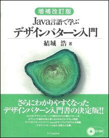 Java言語で学ぶデザインパターン入門増補改訂版 [ 結城浩 ]