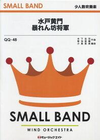QQ48 水戸黄門・暴れん坊将軍