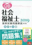クエスチョン・バンク社会福祉士国家試験問題解説(2019) 第27-30回