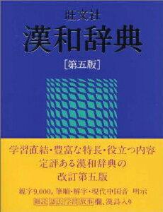 旺文社漢和辞典第5版 [ 赤塚忠 ]