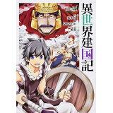異世界建国記(VOL.4) (Kadokawa Comics A)