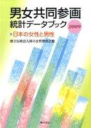 男女共同参画統計データブック(2009)