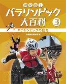 決定版! パラリンピック大百科 3パラリンピックの歴史