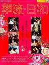華流ドラマ&映画ガイド 華流日和 (COSMIC MOOK)