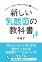新しい乳酸菌の教科書 [ 中村仁 ]