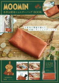 MOOMIN本革お財布ショルダーバッグBOOK ([バラエティ])