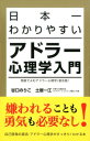 日本一わかりやすいアドラー心理学入門 [ 谷口のりこ ]
