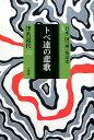 トベ達の非歌 弥生「ヒメ・ヒコ」統治時代の女性首長 (日本「国つ神」情念史) [ 津名道代 ]