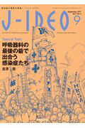J-IDEO(Vol.1 No.4(Sept)