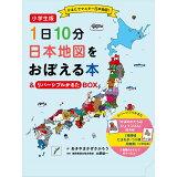 小学生版1日10分日本地図をおぼえる本&リバーシブルかるたBOX ([バラエティ])