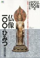 仏像100のひみつ《超保存版》