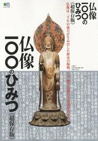 仏像100のひみつ《超保存版》 この一冊で仏像の不思議がわかる。 (エイムック)