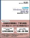[標準テキスト]Windows Server 2012 R2 構築・運用・管理パーフェクトガイド [ 知北直宏 ]