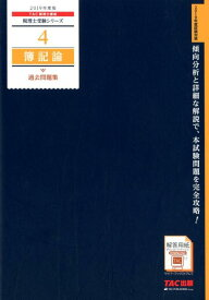 2019年度版 4 簿記論 過去問題集 [ TAC株式会社(税理士講座) ]