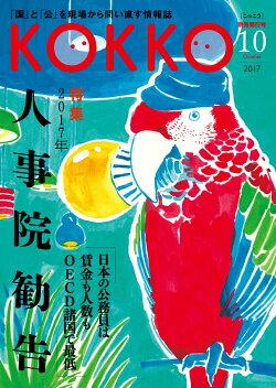 KOKKO 別冊発行号 特集「2017年人事院勧告」