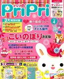 プリプリ2018年4月号