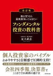 株を買うなら最低限知っておきたい ファンダメンタル投資の教科書 改訂版