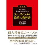 株を買うなら最低限知っておきたいファンダメンタル投資の教科書改訂版