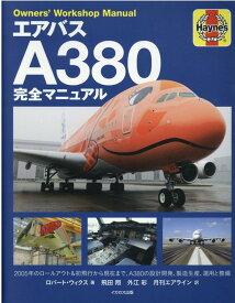 エアバスA380完全マニュアル [ ロバート・ウィックス ]