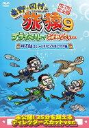 東野・岡村の旅猿9 プライベートでごめんなさい・・・沖縄・石垣島 スキューバダイビングの旅 ワクワク編 プレミア…