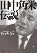 田中角栄伝説